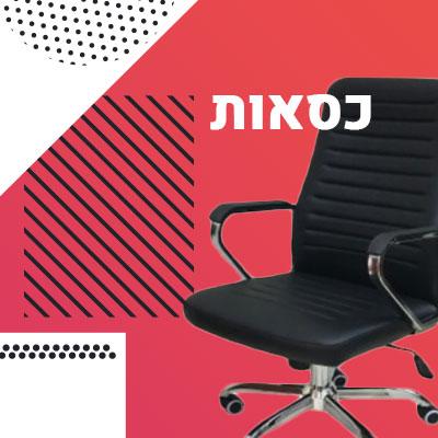 כסאות משרדיים, כסאות לבית, כסאות מחשב